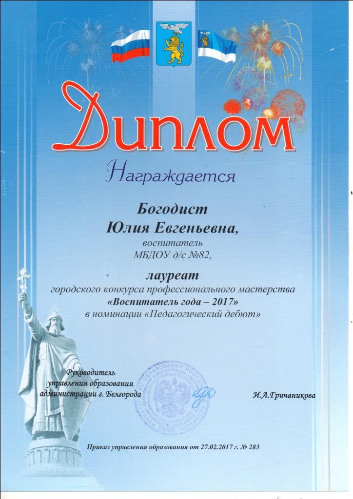 Достижения  Коростелевой Лине Александровне Диплом Педагогический дебют