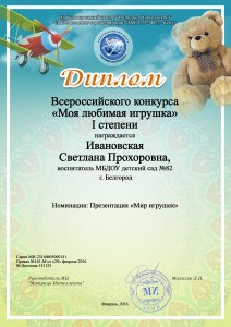 Ивановская 1