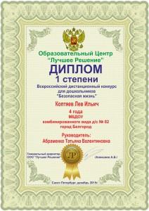 Коптяев Лев Ильич