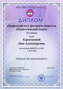 Коростелевой Лине Александровне