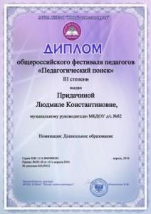 Придачиной Людмиле Константиновне